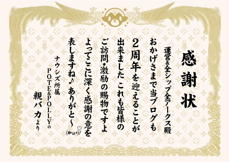 2year_kansyajyou20150716.jpg