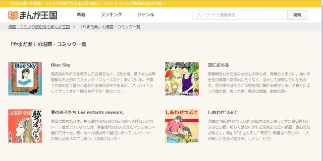 mangaokoku.jpg