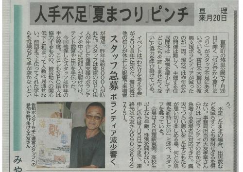 hotaru2015-news.jpg