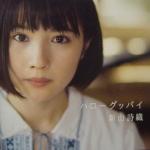 pniiyamashiori001.jpg