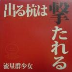 pryuseigunshojo001.jpg