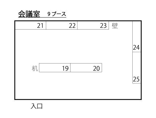kawagoe_booth_kaigi_booth.jpg