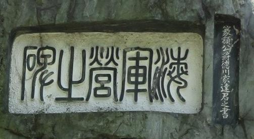 IMG_5965 海軍営之碑 タテ