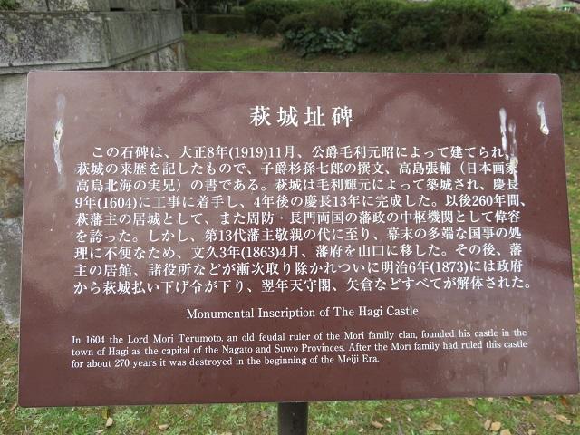 IMG_0700 萩城址碑