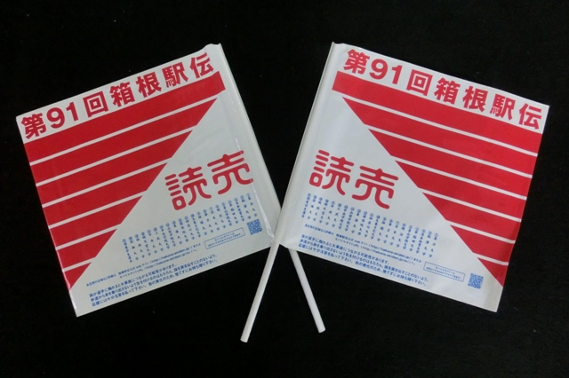 第91回 箱根駅伝