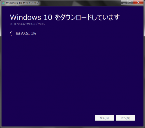windows10_upgrade_006.png