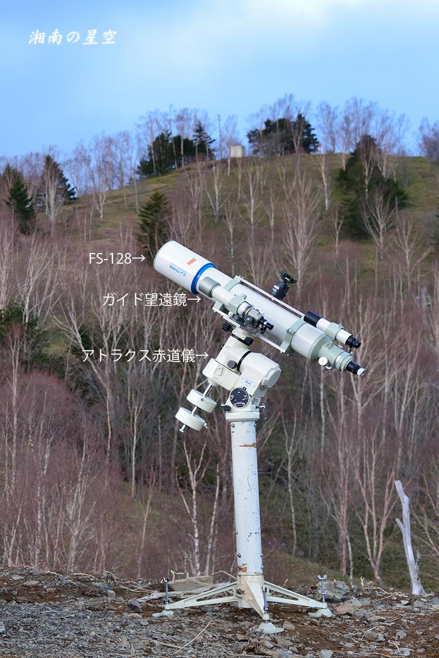 機材_望遠鏡