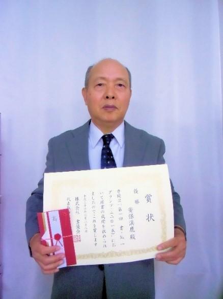 グランプリ・安保 殿 表彰・賞金獲得