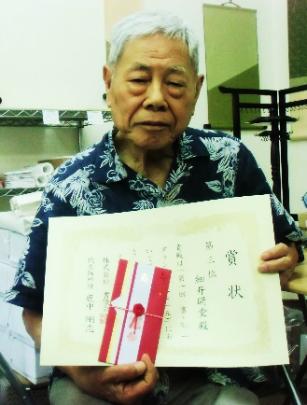 3位・細井 殿 表彰・賞金獲得
