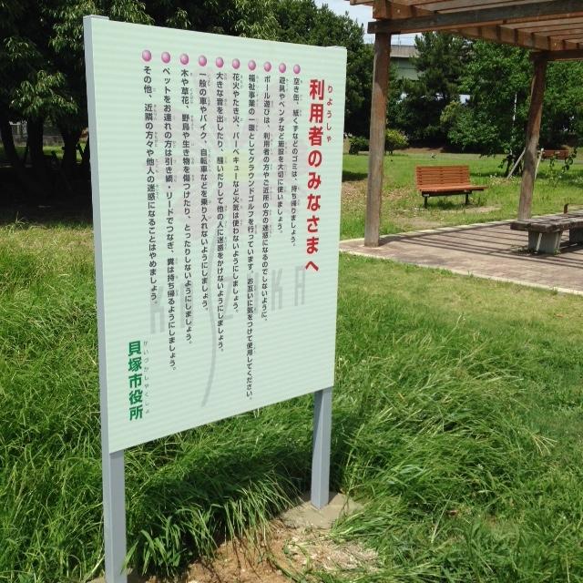 公園看板5