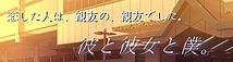 karetokanojyotoboku