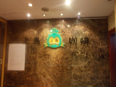 桂林上島珈琲3