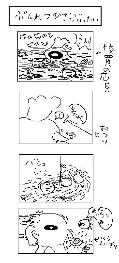 ichime 4 r