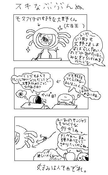 ichime 6