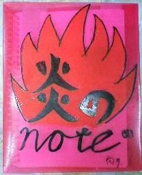 炎のノート01