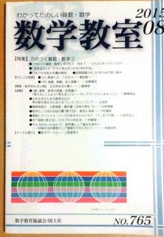 0726数学教室01