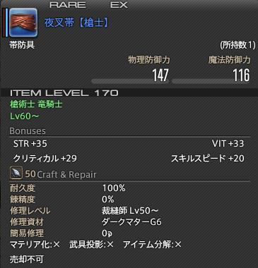 新生14 夜叉帯【槍士】