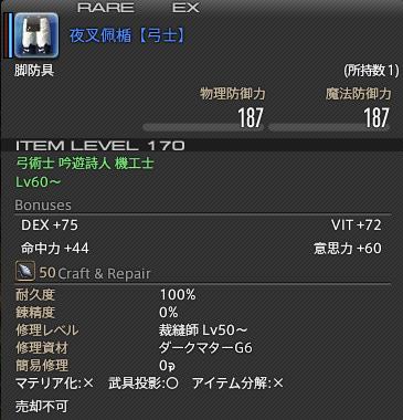 新生14 夜叉佩楯【弓士】