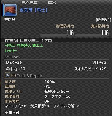新生14 夜叉帯【弓士】