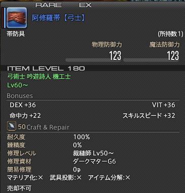 新生14 阿修羅帯【弓士】