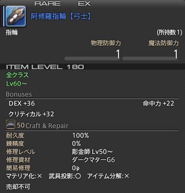 新生14 阿修羅指輪【弓士】