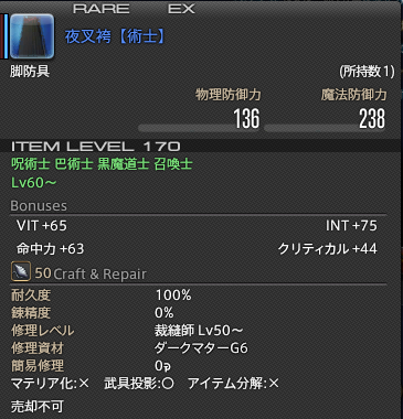 新生14 532日目 夜叉袴【術士】
