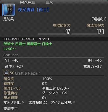 新生14 537日目 夜叉脚絆【術士】