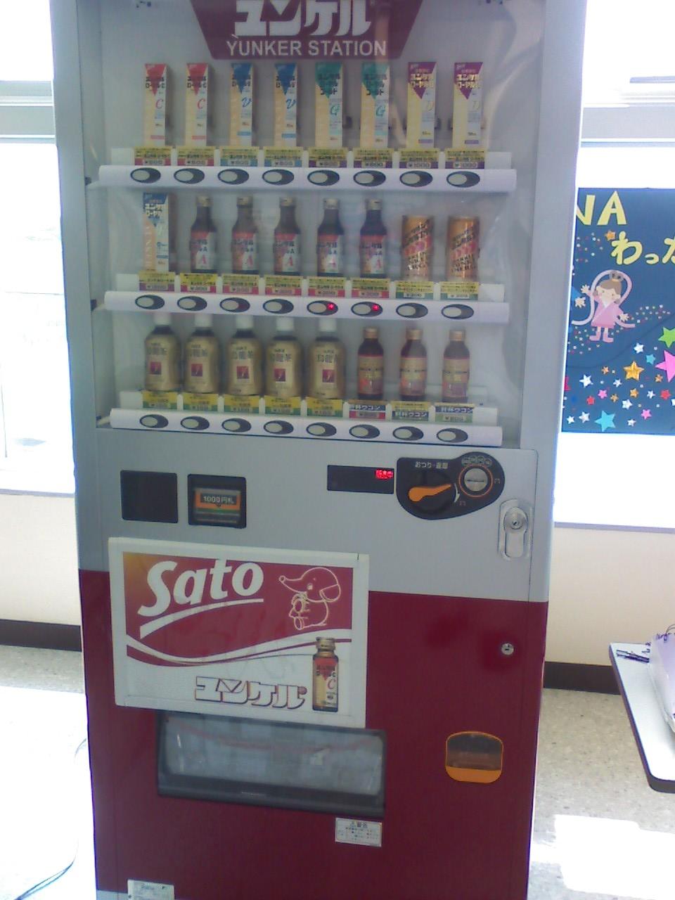 ユンケルの自販機