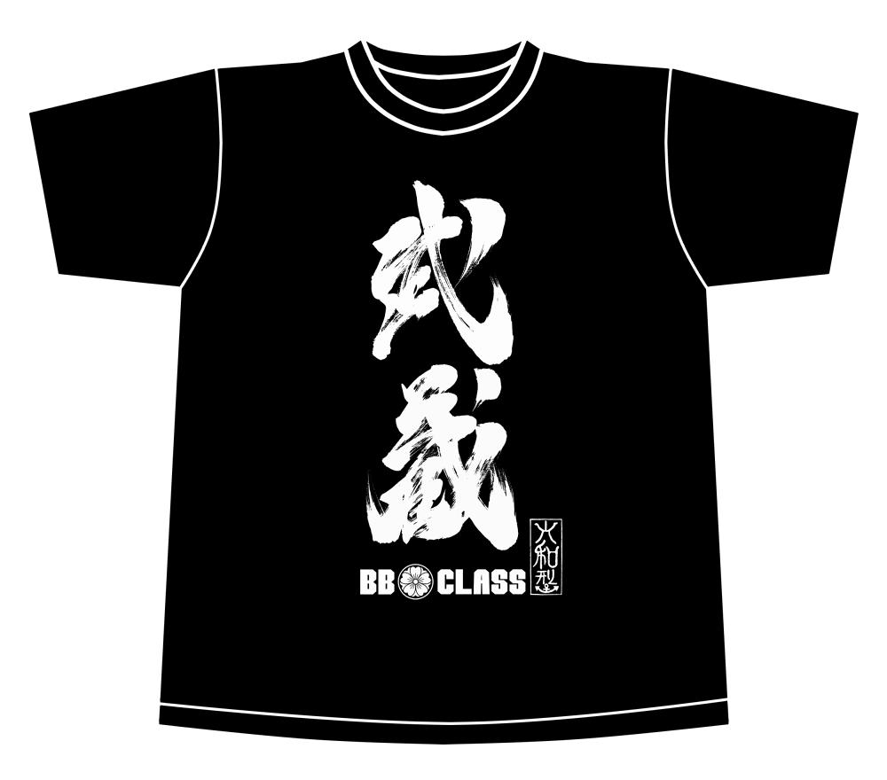 武蔵デザイン2