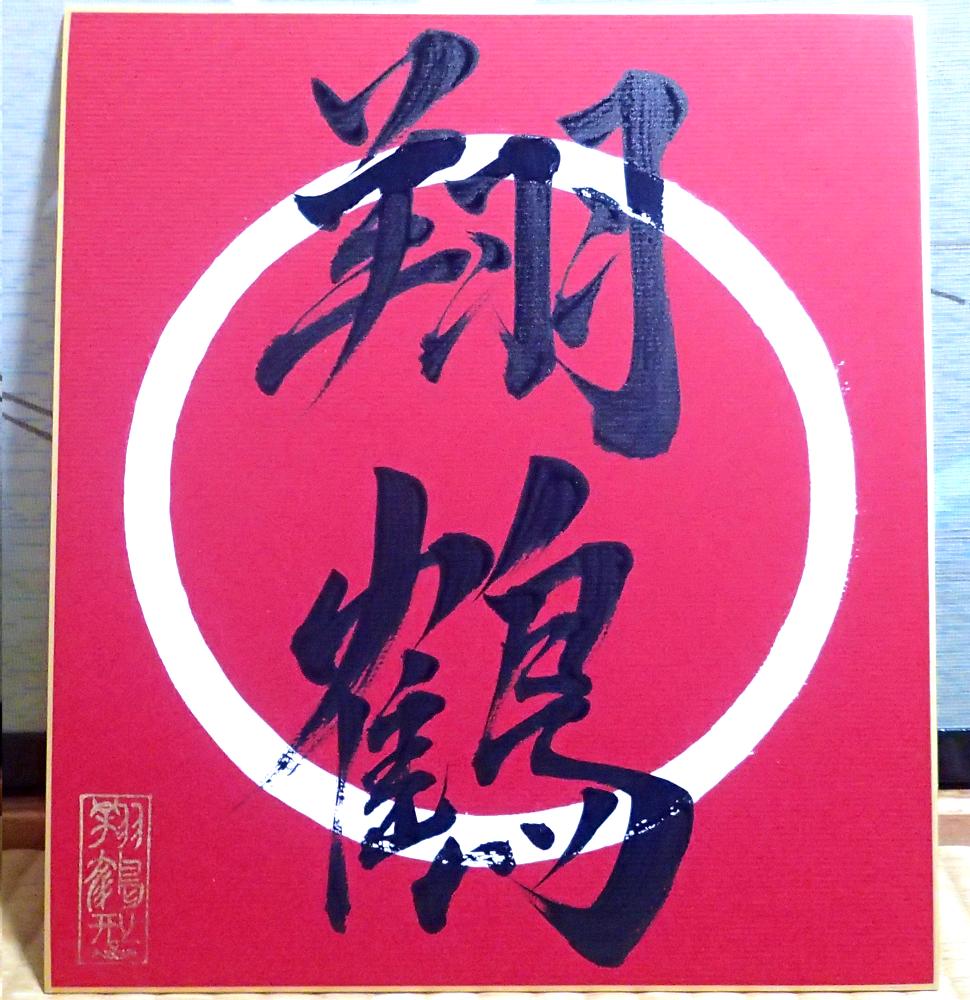 翔鶴(完成版)