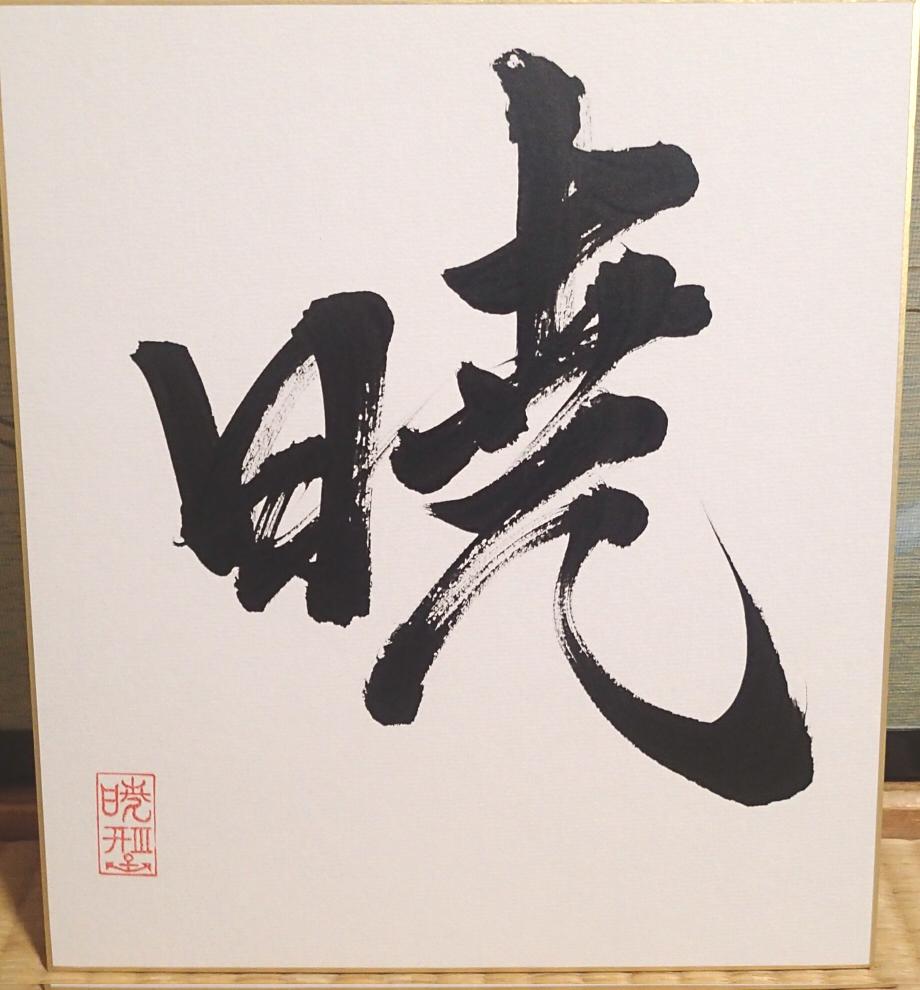 暁(完成版)