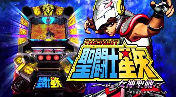 聖闘士星矢-女神聖戦スペック