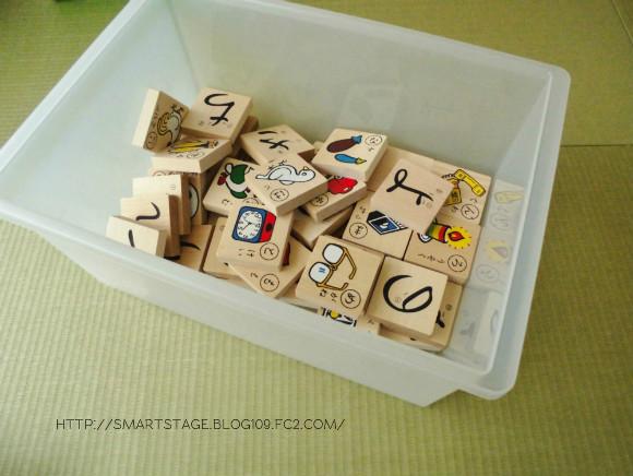 無印おもちゃ収納7