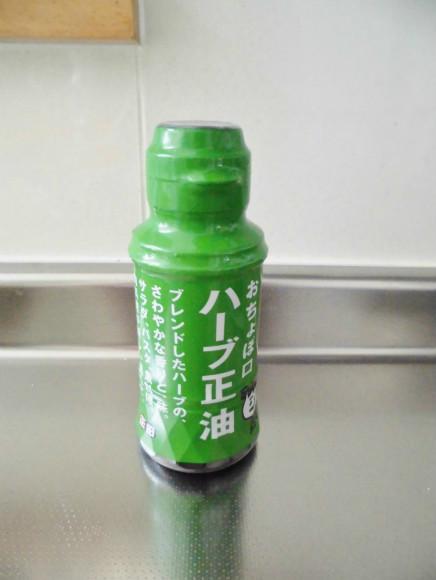 ハーブ醤油1
