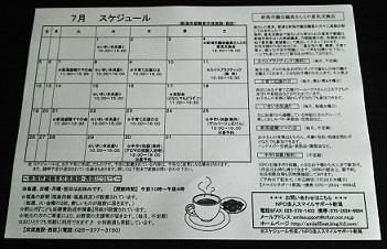 写真(カレンダー7月)