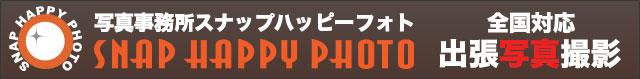 青森県 写真 撮影 カメラマン 七五三 神社 お参り お宮参り 出張 同行 ロケーション