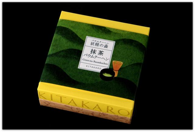 北海道 北菓楼 妖精の森 抹茶 バウムクーヘン スイーツ お土産
