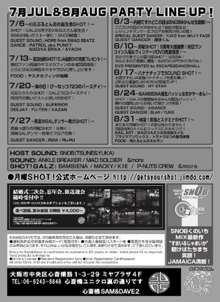 201507-08_GETS YOUR SHOT!裏