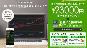 DMMFXキャッシュバック23000円
