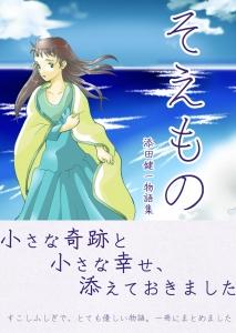 soemono_obi_twitter.jpg