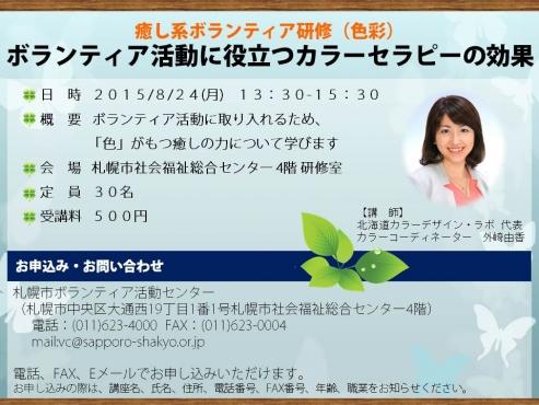 ボランティアに役だつカラーセラピー 外崎由香