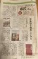 150802東京新聞 本屋会議書評