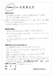 20150731_お客様の声(YOKO様)