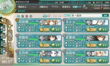第一水雷戦隊