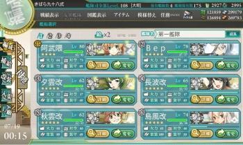 第一水雷戦隊2