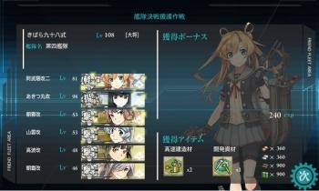 艦隊決戦援護任務(大発4)