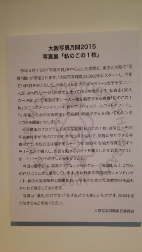 3208大阪写真月間写真展「私のこの1枚」