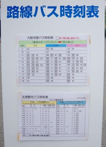 0097路線バス時刻表