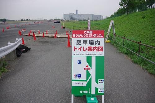 0099ゆり園駐車場