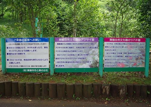 0005舞鶴自然文化園 お願い